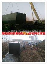 辽宁生活污水处理设备厂家