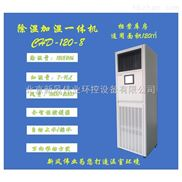 北京生产厂家除湿加湿一体机档案机房专用设备
