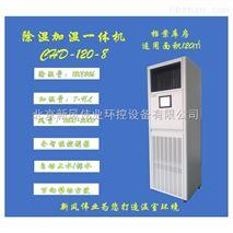 北京生產廠家除濕加濕一體機檔案機房專用betway必威手機版官網