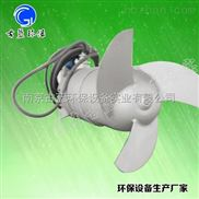 古蓝供应高速不锈钢冲压式潜水搅拌机 QJB4/6-400/3-960
