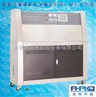 塑膠件老化紫外線箱/測塑料成品抗老化的設備
