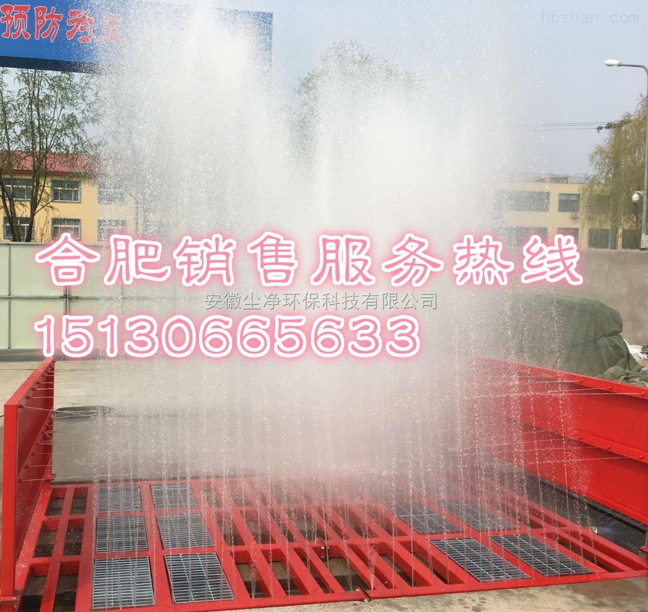 安徽合肥工地冲洗设备