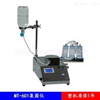 MT-601智能集菌仪