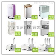 郑州超声波加湿器,喷雾加湿器,湿膜加湿器