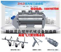 南京厂家直销卧式犁刀混合机 高粉碎飞刀剪切搅拌机价格/报价