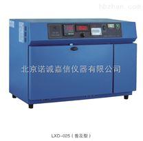 上海慧泰LXD-025N氙燈耐氣候試驗箱