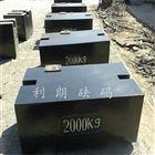 嘉峪关2000kg平板型砝码重量