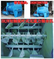 厂家无重力混合机批发/采购:多功能卧式双轴浆叶混合机zui新价格