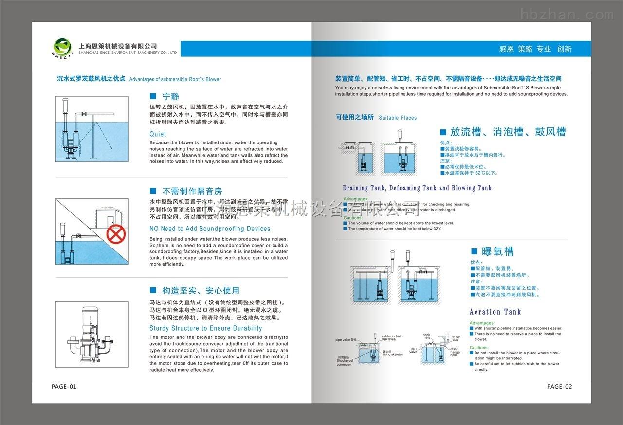 恩策品牌NCW系列沉水罗茨鼓风机----自主品牌、台湾技术