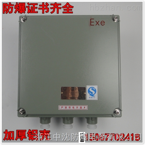 300x300x150防爆接线箱 铸铝防爆分线箱价格 铝合金防爆端子箱
