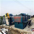 废塑料清洗污水处理设备效率高厂家制造