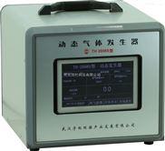 TH-2008S動態氣體發生器