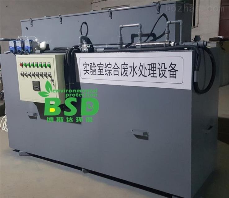 化学实验室污水酸碱中和设备包出水合格早间新闻