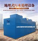許昌市醫院汙水消毒betway必威手機版官網-一體化汙水處理係統