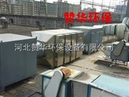 河北赞华环保生产光氧催化废气净化设备等各种废气净化设备