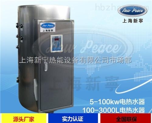 廠家供應NP300-36熱水器