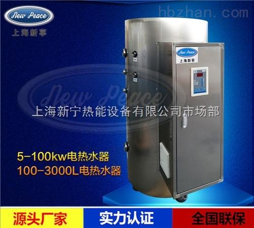 廠家供應NP300-30熱水器