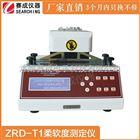 符合GB/T 8942-2002纸柔软度仪标准济南赛成