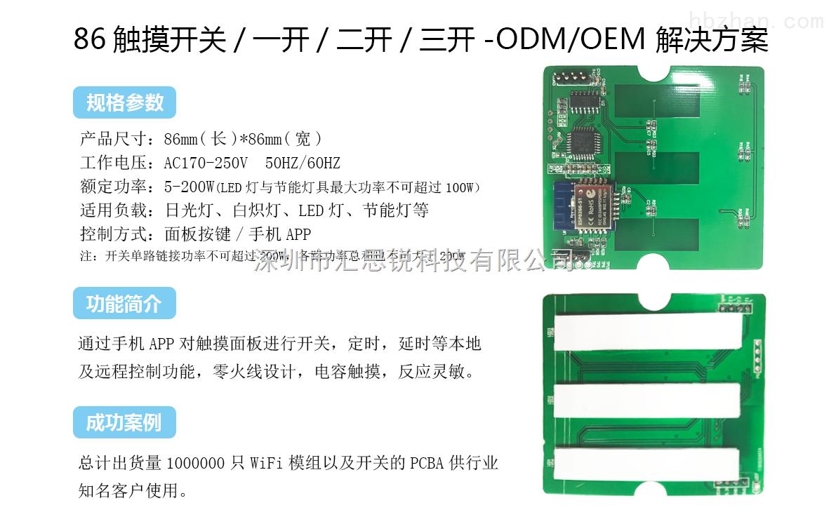 汇思锐esp8266s1wifi模块物联网智能硬件解决联网方案