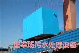 江蘇景點高速公路服務區污水一體化處理設備供貨