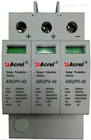 ARUPV-40/1000/3P-S安科瑞ARUPV光伏浪涌保护器