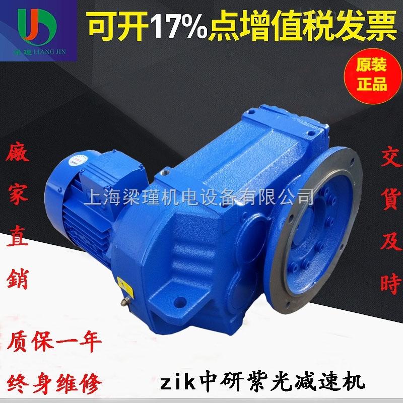 紫光FC系列硬齿面减速机厂家价格