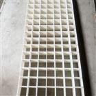 湿法喷淋塔塑料格栅 GS-2型聚丙烯格栅