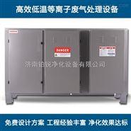 辽宁低温等离子有机废气处理设备价格