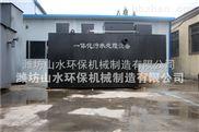 山東青島WSZ-AO地理式一體化汙水處理betway必威手機版官網