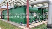 安徽界首平流式溶氣氣浮機廠家直銷