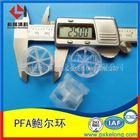 PFA鲍尔环填充料生产厂家国内哪里有