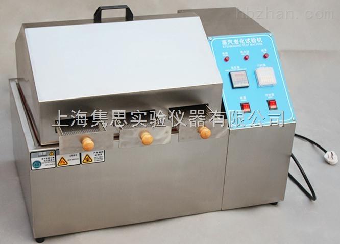 蒸汽老化试验机,半导体蒸汽老化测试仪