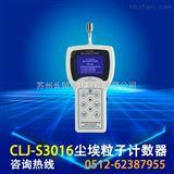 CLJ-S3016手持式手持式尘埃粒子计数器