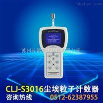 CLJ-S3016便攜式粉塵儀