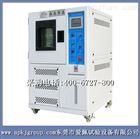 东莞高低温湿热实验箱/可程式交变濕熱試驗箱