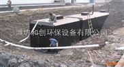 农村生活污水处理地埋一体化成套设备