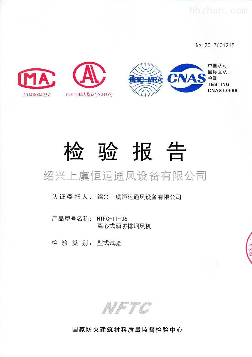HTFC-II-36离心式消防排烟检验报告