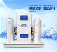 HCFB甘肃省二氧化氯发生器消毒设备的优点