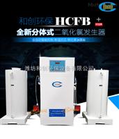 HCFM-3000甘肃二氧化氯发生器/潍坊和创环保