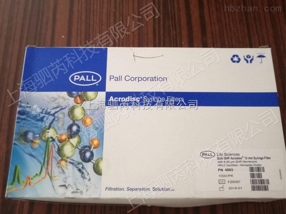 Pall 针头式过滤器 滤头直径13mm 0.45um