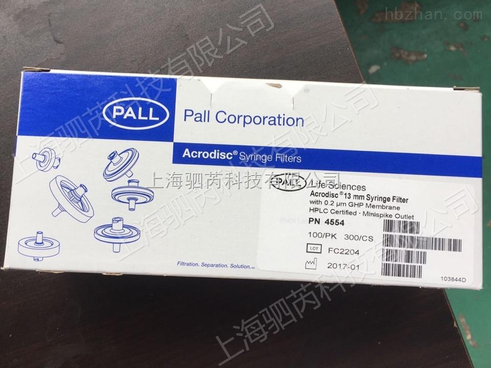pall 针头式过滤器 直径13mm孔径0.2um GHP膜滤头