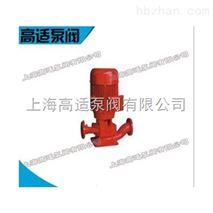 XBD-L立式单级单吸消防泵