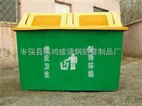 玻璃钢垃圾箱垃圾桶/公园