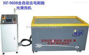 供应苏州诺虎NF-9608磁力抛光机山东高精密零件机械加工去毛刺机
