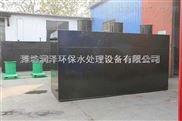 WSZ-AO-2-湖南一體化地埋式污水處理設備