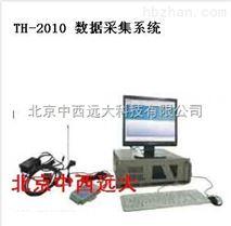 中西(LQS)数据采集系统 型号:WT10-TH-2010 库号:M322660