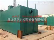 杭州大型醫院汙水處理betway必威手機版官網Z新報價