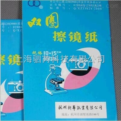 GE双圈擦镜纸,10×15cm,100张/本