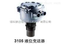 羅斯蒙特3105液位變送器