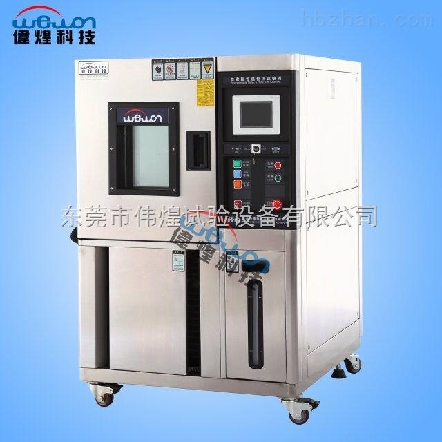 东莞厂家直销恒温恒湿试验箱电子行业老化试验箱